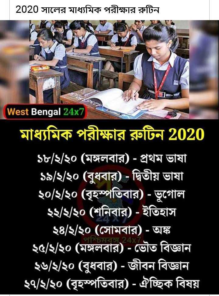 খবর 🗞 - 2020 সালের মাধ্যমিক পরীক্ষার রুটিন West Bengal 24x7 মাধ্যমিক পরীক্ষার রুটিন 2020 ' ১৮ / ২ / ২০ ( মঙ্গলবার ) - প্রথম ভাষা ১৯ / ২ / 20 ( বুধবার ) - দ্বিতীয় ভাষা । ২০ / ২ / ২০ ( বৃহস্পতিবার ) - ভূগােল ২২ / ২ / ২০ ( শনিবার ) - ইতিহাস ' ২৪ / ২ / ২০ ( সােমবার ) - অঙ্ক । ' ২৫ / ২ / ২০ ( মঙ্গলবার ) - ভৌত বিজ্ঞান ২৬ / ২ / ২০ ( বুধবার ) - জীবন বিজ্ঞান । ২৭ / ২ / ২০ ( বৃহস্পতিবার ) - ঐচ্ছিক বিষয় । vira - ShareChat