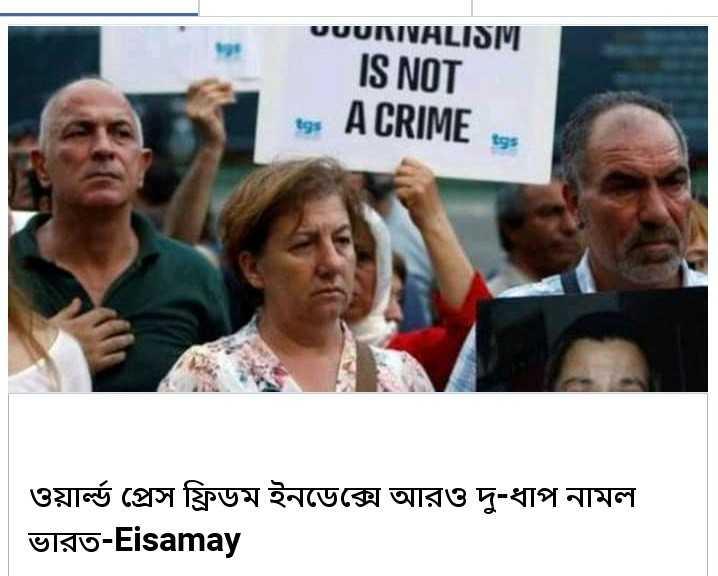 খবর 🗞 - JUUNNALISM IS NOT 19 A CRIME ওয়ার্ল্ড প্রেস ফ্রিডম ইনডেক্সে আরও দু - ধাপ নামল ভারত - Eisamay - ShareChat