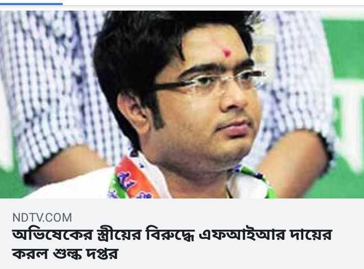খবর 🗞 - NDTV . COM অভিষেকের স্ত্রীয়ের বিরুদ্ধে এফআইআর দায়ের করল শুল্ক দপ্তর - ShareChat