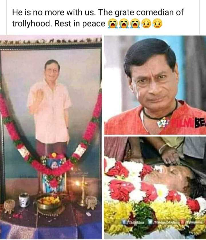 খবর 🗞 - He is no more with us . The grate comedian of trollyhood . Rest in peace - ShareChat
