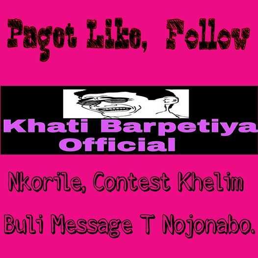 খাঁঁটি বৰপেটিয়া - Pagot Like , Follow Khati Barpetiya Official Nkorile , Contest Khelim Buli Message T Nojonabo . - ShareChat