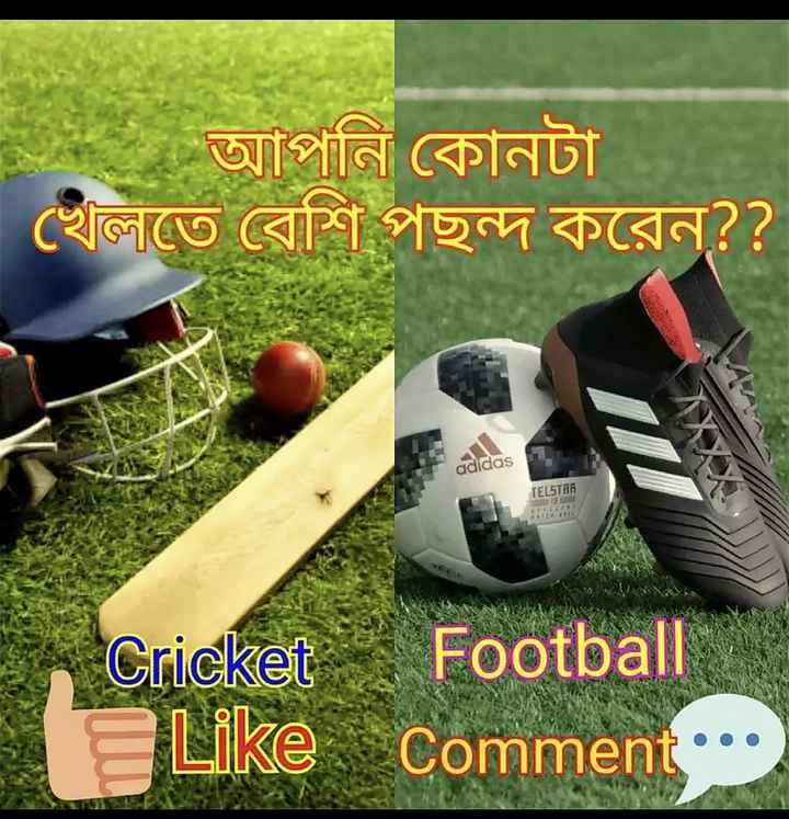 🎾 খেলাধুলা - আপনি কোনটা খেলাতে বেশি পছন্দ করেন ? ? adidas TELSTAR Cricket Football Like Comment - ShareChat