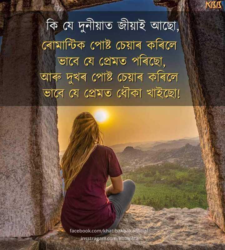 🤔 খেয়াল - KBB কি যে দুনীয়াত জীয়াই আছাে , ৰােমান্টিক পােষ্ট চেয়াৰ কৰিলে । ভাবে যে প্ৰেমত পৰিছাে , । আৰু দুখৰ পােষ্ট চেয়াৰ কৰিলে । ভাবে যে প্রেমত ধৌকা খাইছাে ! facebook . com / khatibakbak . official insstragam . com / kbbinsta - ShareChat