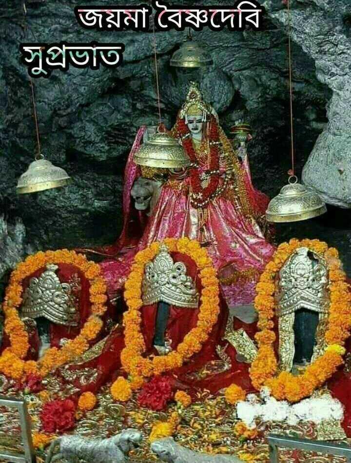 গঙ্গা দশেরা 🌫 - জয়মা বৈষ্ণদেবি | সুপ্রভাত । - ShareChat