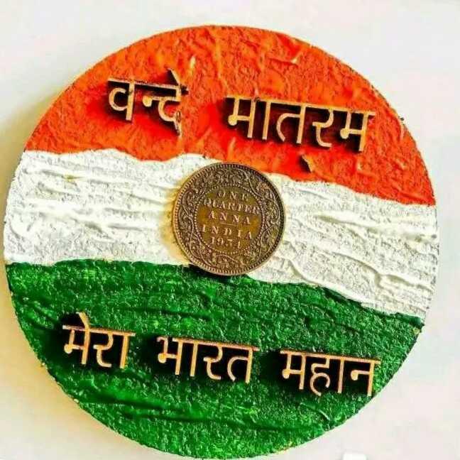 গণতন্ত্ৰ দিৱসৰ কবিতা - वन्दे मातरम मेरा भारत महान - ShareChat