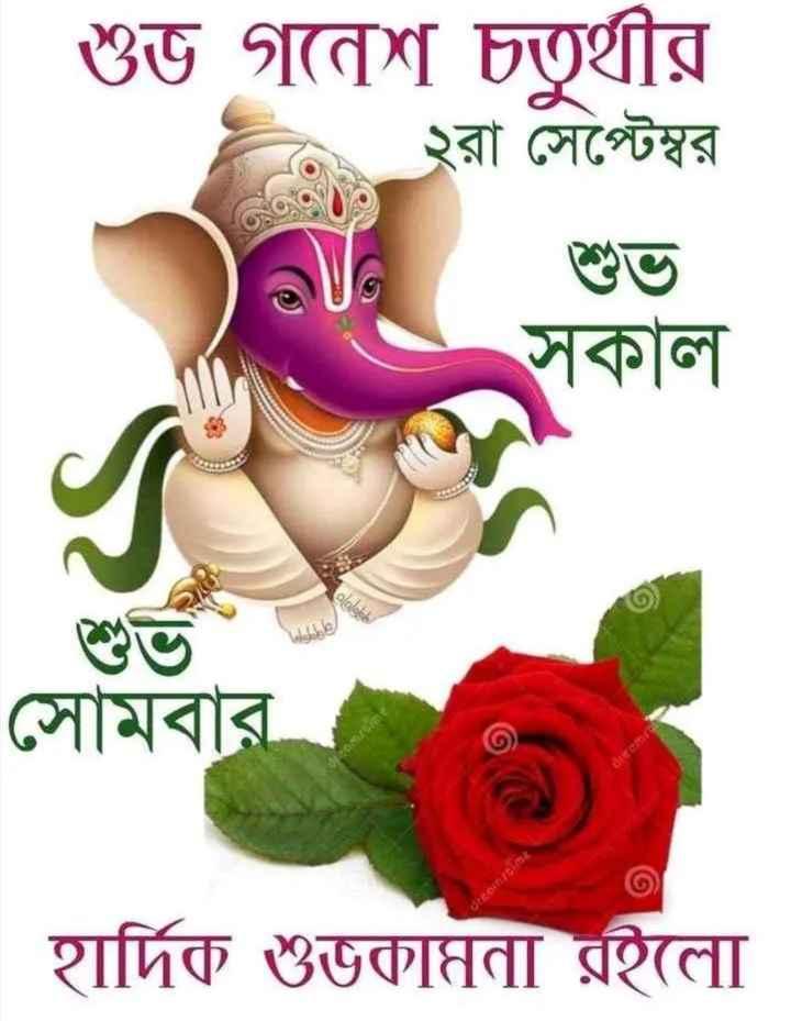 গণেশ পুজো 🙏 - শুভ গনেশ চতুর্থীর . ২রা সেপ্টেম্বর - সকাল সােমবার । | হার্দিক শুভকামনা রইলাে - ShareChat