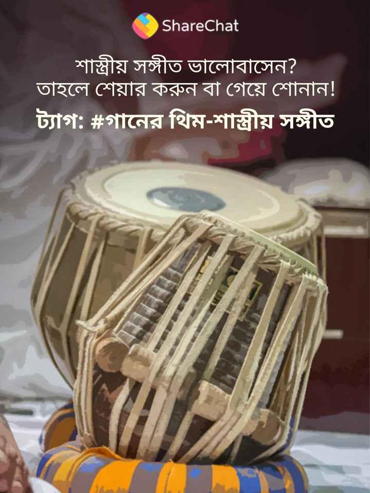 গানের থিম -শাস্ত্রীয় সঙ্গীত 🎹 - ShareChat শাস্ত্রীয় সঙ্গীত ভালােবাসেন ? তাহলে শেয়ার করুন বা গেয়ে শােনান ! ট্যাগ : # গানের থিম - শাস্ত্রীয় সঙ্গীত - ShareChat