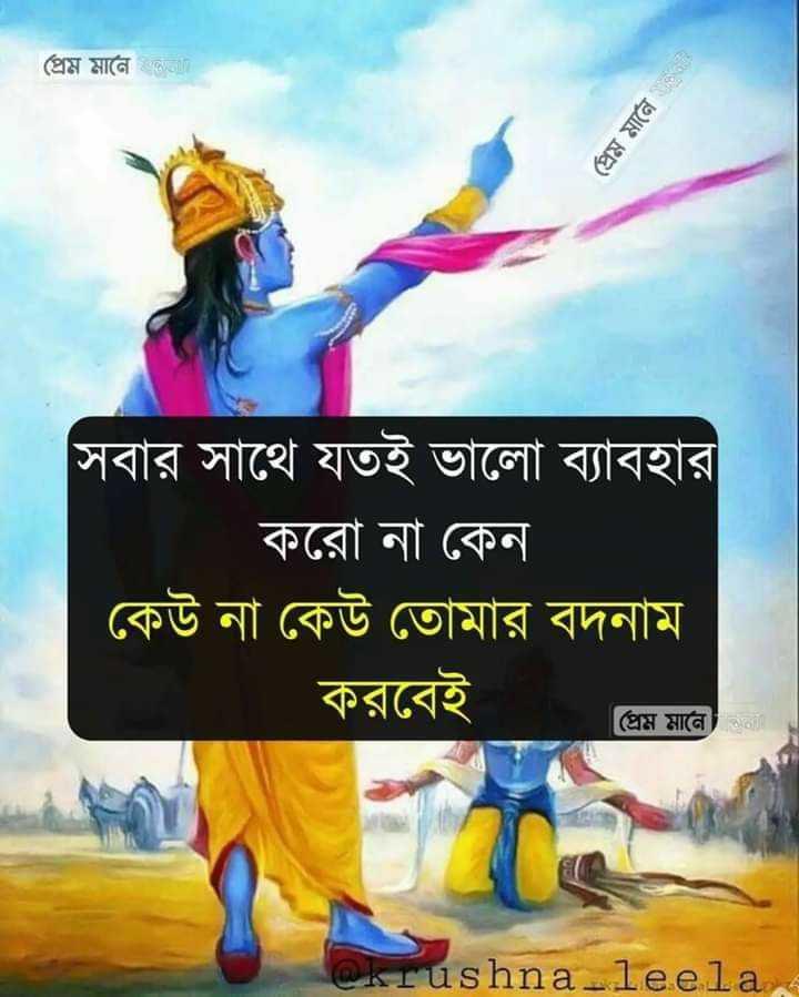🙏🏼 গীতার বাণী 🙏🏼 - । প্রেম মানে না । প্রেম মানে সবার সাথে যতই ভালাে ব্যাবহার করাে না কেন কেউ না কেউ তােমার বদনাম করবেই প্রেম মালে । @ krushna _ leela - ShareChat