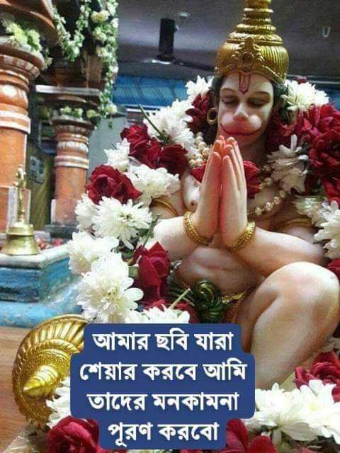 গুরুত্বপূর্ণ খবর - আমার ছবি যারা শেয়ার করবে আমি তাদের মনকামনা পূরণ করবাে - ShareChat
