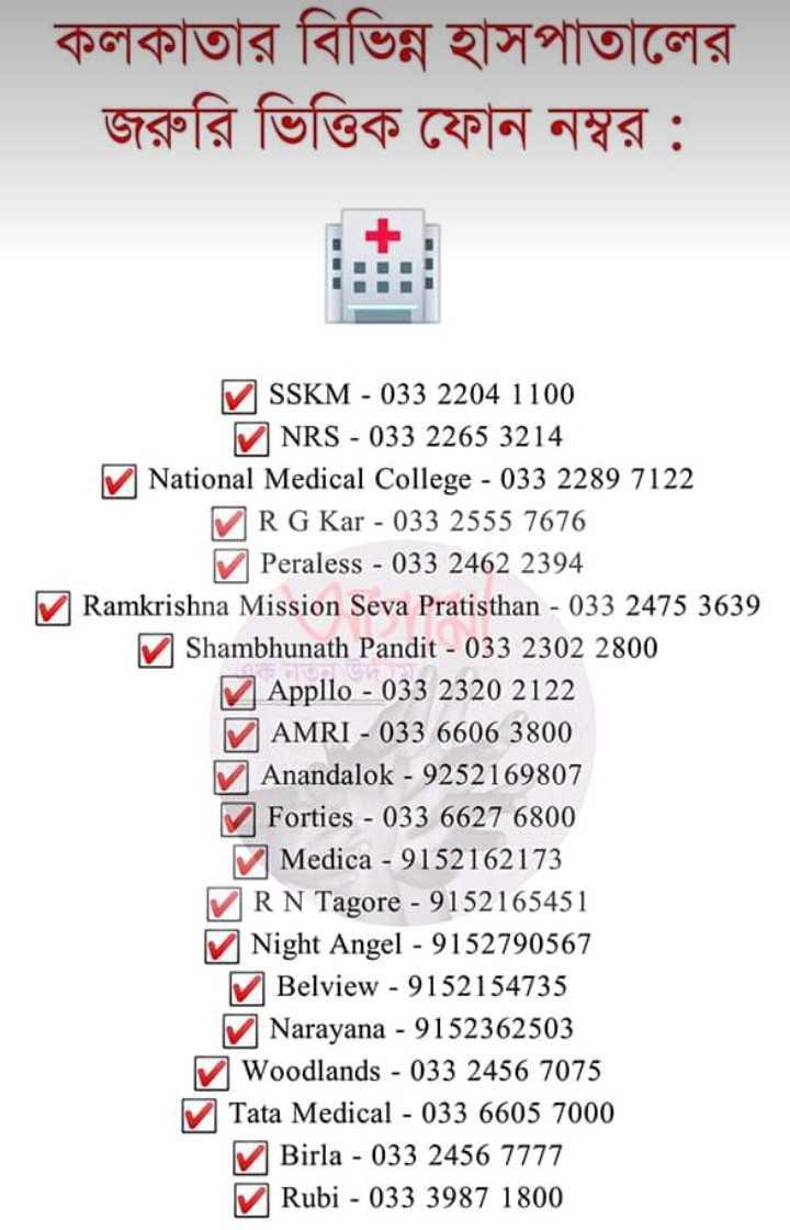 গুরুত্বপূর্ণ খবর - কলকাতার বিভিন্ন হাসপাতালের জরুরি ভিত্তিক ফোন নম্বর : | SSKM - 033 2204 1100 | NRS - 033 2265 3214 National Medical College - 033 2289 7122 | R G Kar - 033 2555 7676 | | Peraless - 033 2462 2394 Ramkrishna Mission Seva Pratisthan - 033 2475 3639 Shambhunath Pandit - 033 2302 2800 | Appllo - 033 2320 2122 | ৮ AMRI - 033 6606 3800 | Anandalok - 9252169807 yি | Forties - 033 6627 6800 | | Medica - 9152162173 | R N Tagore - 9152165451 Night Angel - 9152790567 | | Belview - 9152154735 Narayana - 9152362503 | Woodlands - 033 2456 7075 Tata Medical - 033 6605 7000 | Birla - 033 2456 7777 | Rubi - 033 3987 1800 - ShareChat