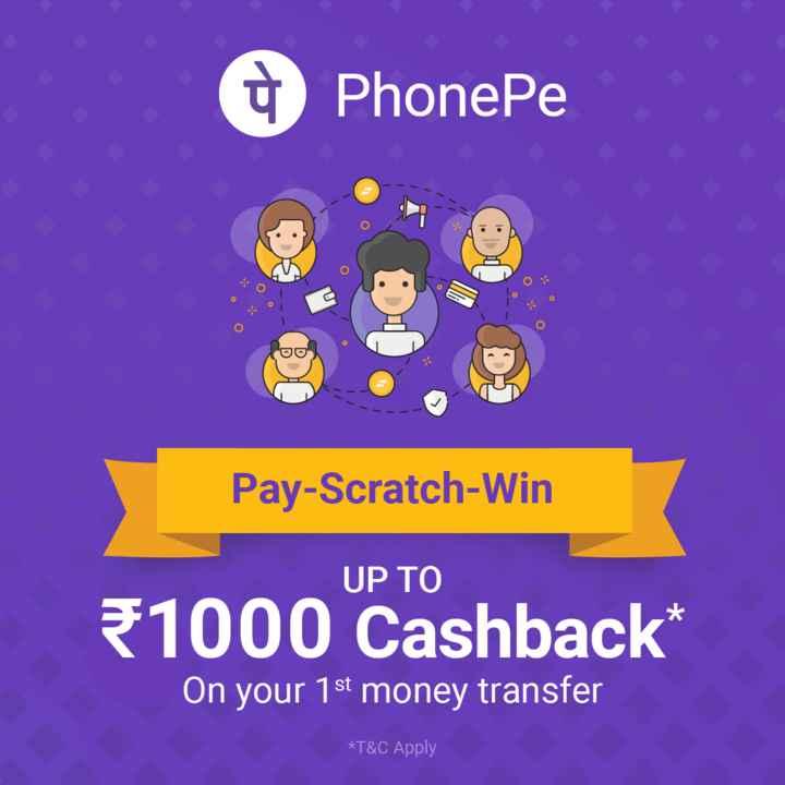 গুরুত্বপূর্ণ খবর - PhonePe Pay - Scratch - Win UP TO 31000 Cashback * On your 1st money transfer * T & C Apply - ShareChat