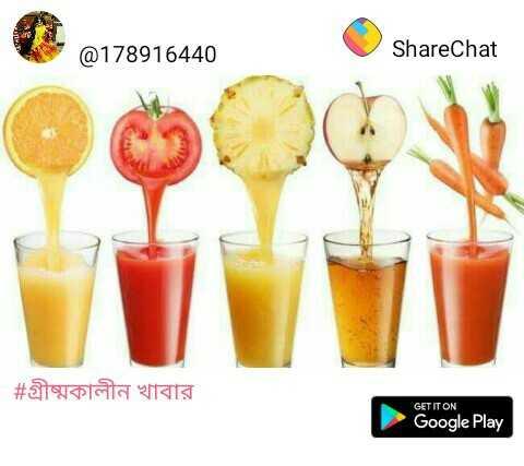 গ্রীষ্মকালীন খাবার - @ 178916440 ShareChat | # গ্রীষ্মকালীন খাবার GET IT ON Google Play - ShareChat