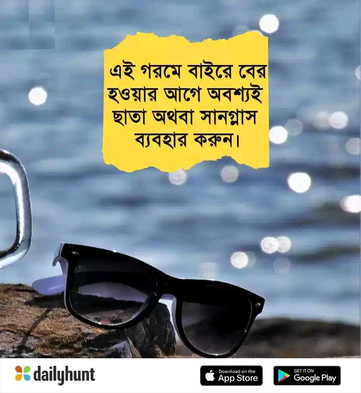 গ্রীষ্মকালীন স্বাস্থ্য সচেতনতা - এই গরমে বাইরে বের হওয়ার আগে অবশ্যই ছাতা অথবা সানগ্লাস | ব্যবহার করুন । 4 GET IT ON dailyhunt Download on the App Store Google Play - ShareChat