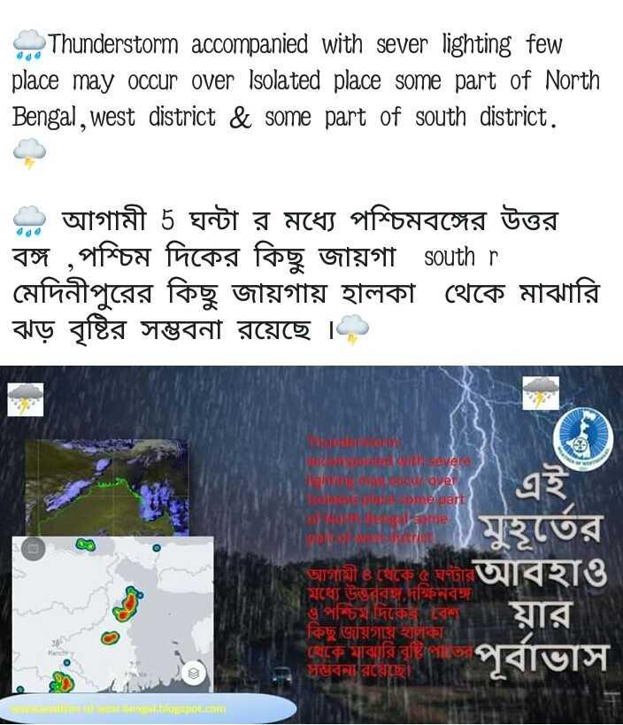 গ্রীষ্মের আবহাওয়া - Thunderstorm accompanied with sever lighting few place may occur over Isolated place some part of North Bengal , west district & some part of south district .   আগামী 5 ঘন্টা র মধ্যে পশ্চিমবঙ্গের উত্তর   বঙ্গ , পশ্চিম দিকের কিছু জায়গা south r .   মেদিনীপুরের কিছু জায়গায় হালকা থেকে মাঝারি ঝড় বৃষ্টির সম্ভবনা রয়েছে । । Co   H to severe ০৮a ome part ne )   মুহূর্তের আবহাও আগামী ৪ থেকে ৫ ঘণ্টার মধ্যে উত্তরবহু দক্ষিনবঙ্গ ও পশ্চিমদিকে বেশ , কিছু জায়গায় থাকা । থেকে মাঝারি বৃষ্টিপাত সভবন রয়েছে । - ShareChat