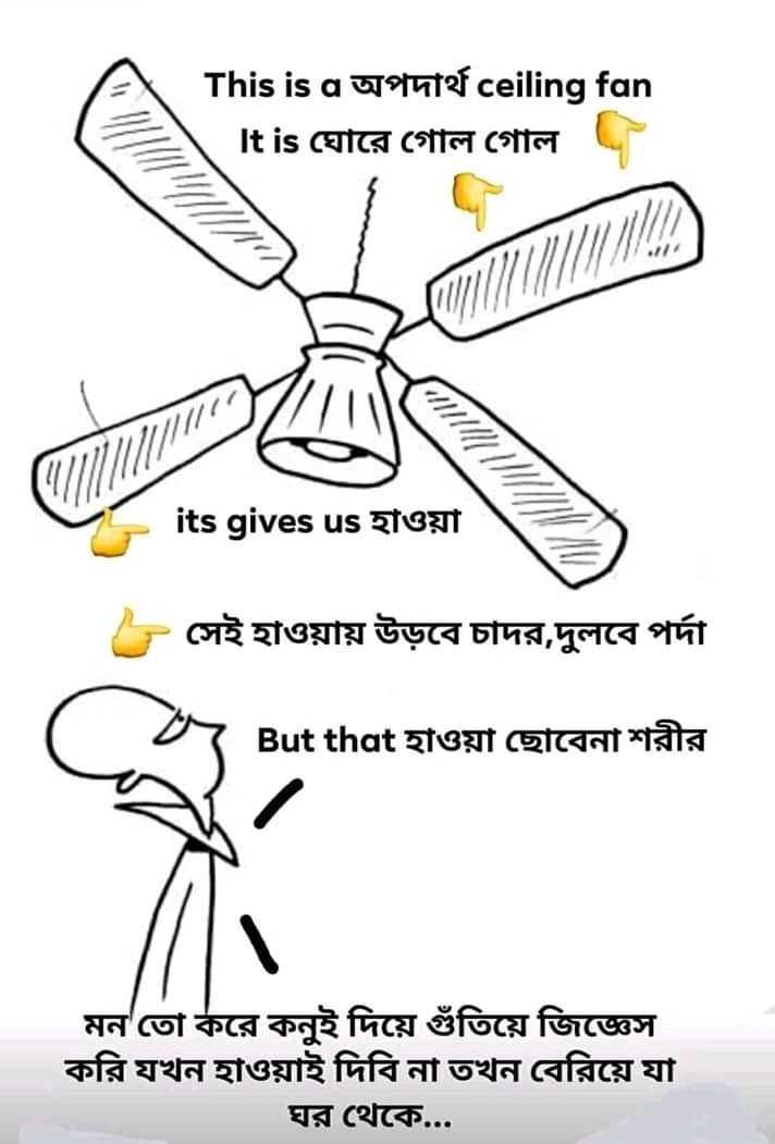 গ্রীষ্মের আবহাওয়া - This is a stat ceiling fan It is ঘােরে গােল গােল / / / / / / / / / - its gives us হাওয়া / সেই হাওয়ায় উড়বে চাদর , দুলবে পর্দা { But thgt হাওয়া ছােবেনা শরীর মন ' তাে করে কনুই দিয়ে গুতিয়ে জিজ্ঞেস করি যখন হাওয়াই দিবি না তখন বেরিয়ে যা | ঘর থেকে . . . - ShareChat
