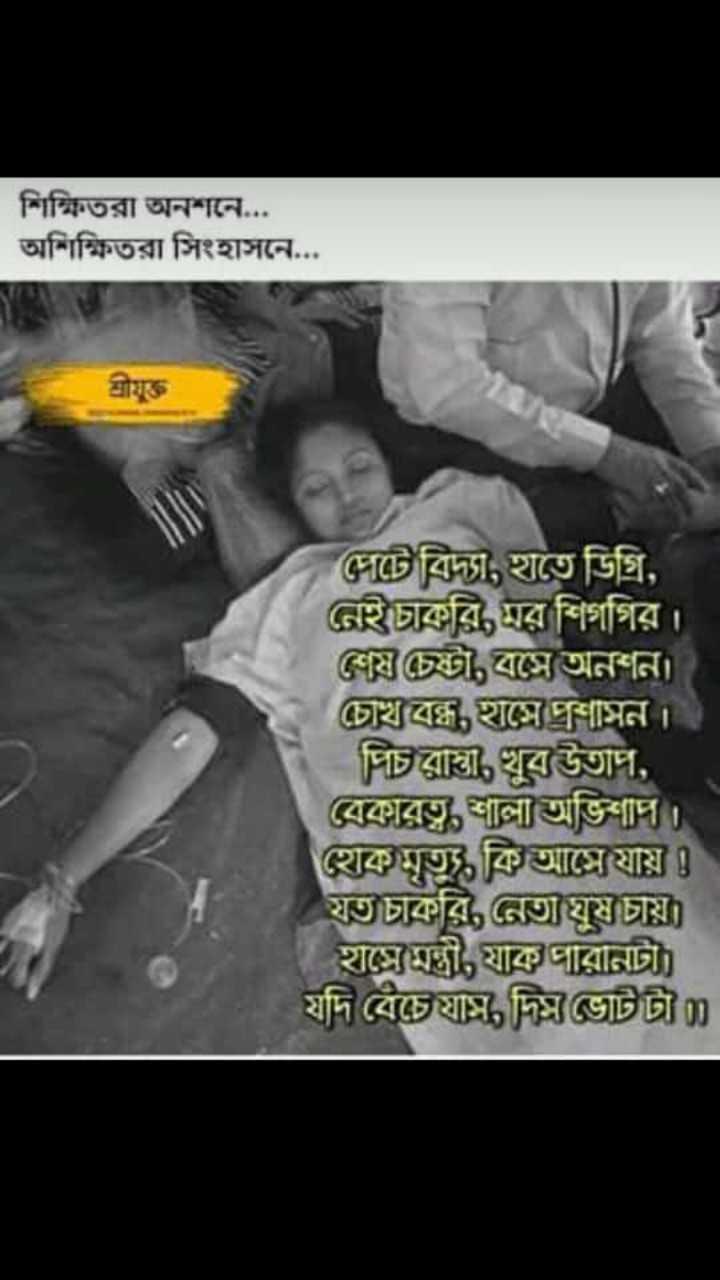 চাকরির_খবর - ShareChat