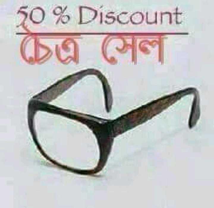 চৈত্র সেল - 50 % Discount > এ সেল । - ShareChat