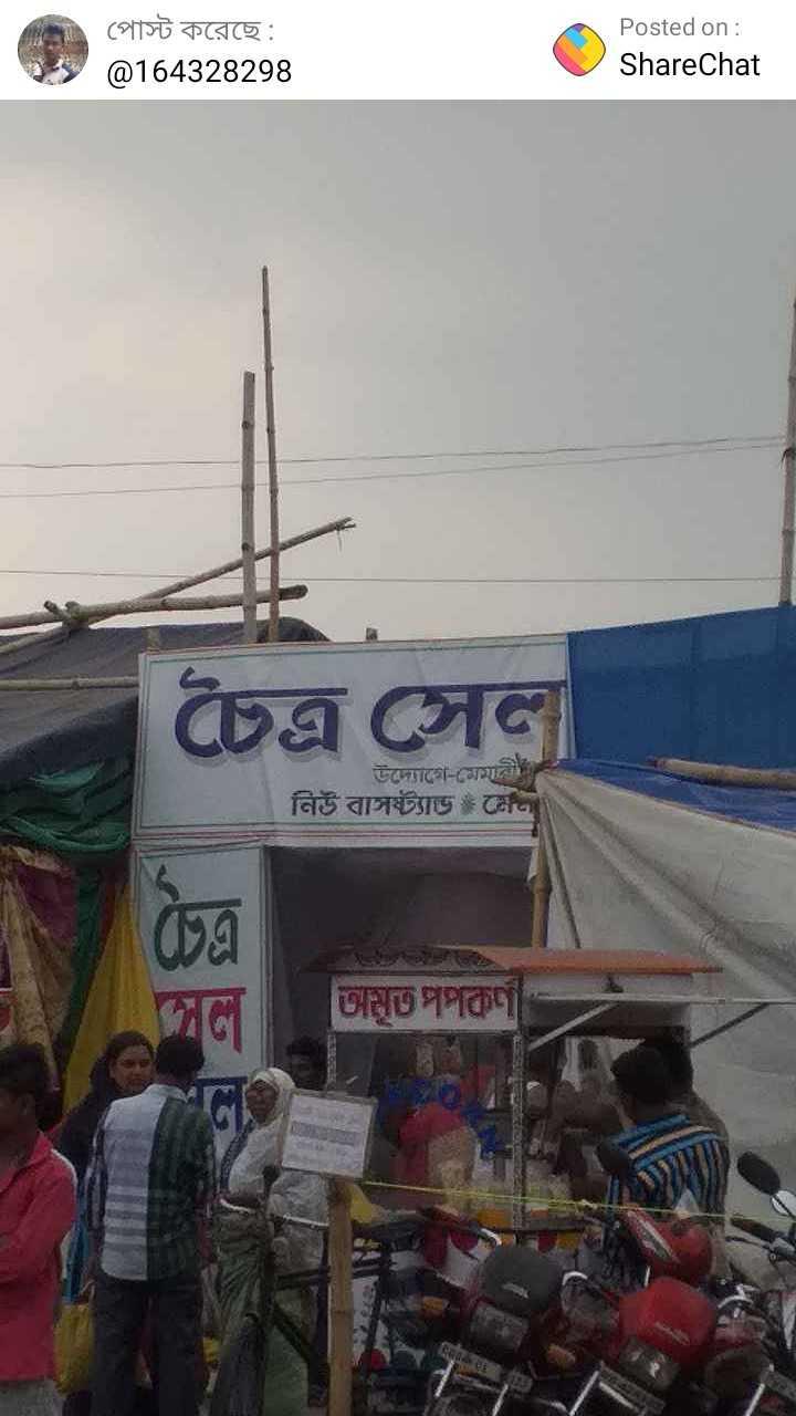 চৈত্র সেল - পােস্ট করেছে : @ 164328298 Posted on : ShareChat চৈত্র সেন উদ্যোগে - মেমারী নিউ বাসষ্ট্যাড়মেন আয়ত পঙ্কণ - ShareChat