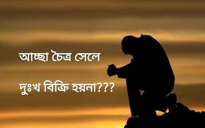 চৈত্র সেল - আচ্ছা চৈত্র সেলে দুঃখ বিক্রি হয়না ? ? ? - ShareChat