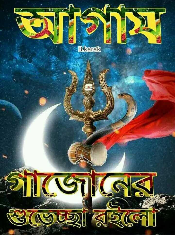 চড়ক মেলা ও গাজন - উIA B . karak গাজোনের শুভেচ্ছা রইলো - ShareChat