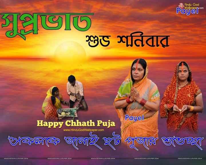ছট পুজা - Hindu God Wallpaper . com Payetom ভাতে শুভ শনিবার Payel www . Hindu God Wallpaper . com Happy Chhath Puja ক্রাকৈ জাতেই উজার জীe HINDU GOD WALLPAPER . COM HINDU GODWALLPAPER . COM HINDU GODWALLPAPEA , COM - ShareChat