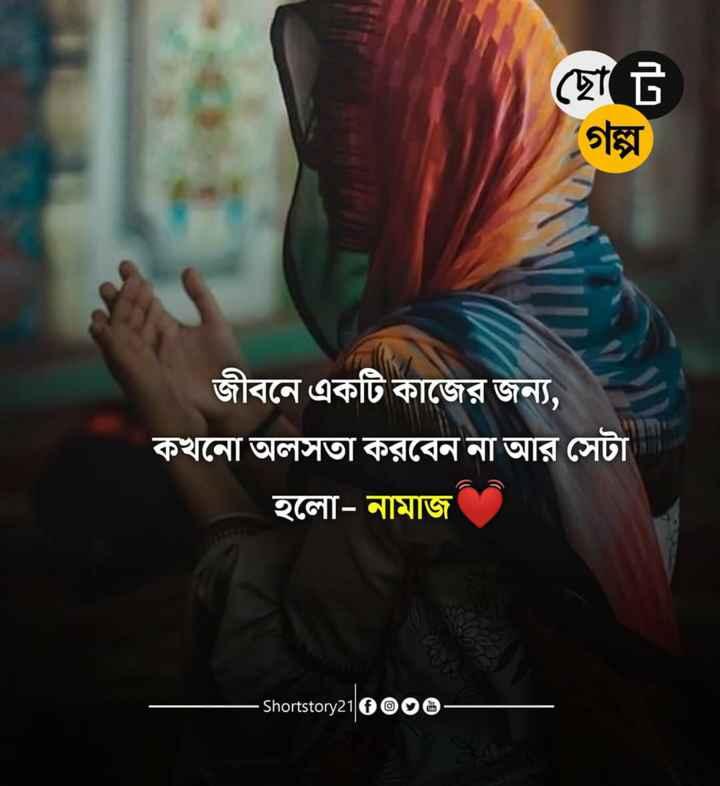 ছোট গল্প - ছােট গল্প জীবনে একটি কাজের জন্য , কখনাে অলসতা করবেন না আর সেটা হলাে - নামাজ Eshortstory216 @ ৩০ - ShareChat
