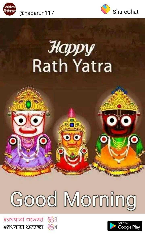 জগন্নাথের মন্দির  🏚 - Chitiyal Sfoarta @ nabarun117 ShareChat Happy . Rath Yatra 29 Good Morning # রথযাত্রা শুভেচ্ছা । # রথযাত্রা শুভেচ্ছা রুদ্র GET IT ON Google Play - ShareChat