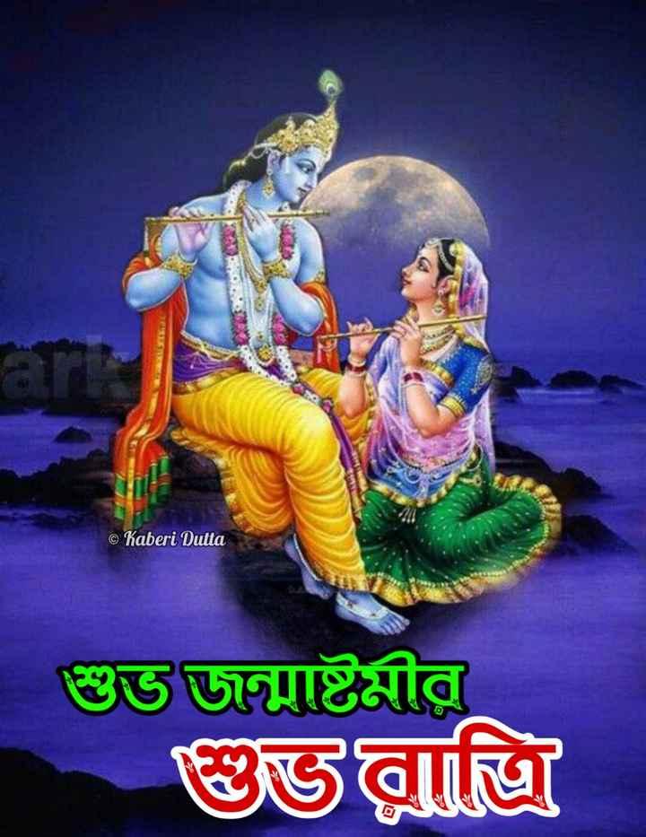 জন্মাষ্টমী 🙌🏼 - © Kaberi Dutta শুভ জন্মাষ্টমীরা । ভার্জি - ShareChat