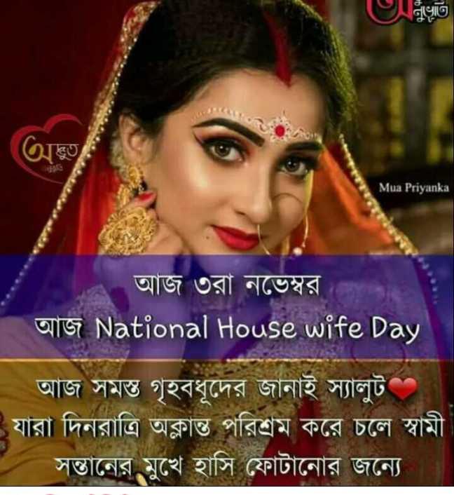 জাতীয় গৃহিনী দিবস - Uতি । Mua Priyanka আজ ৩রা নভেম্বর । Qis National House wife Day আজ সমস্ত গৃহবধূদের জানাই স্যালুট যারা দিনরাত্রি অক্লান্ত পরিশ্রম করে চলে স্বামী । সন্তানের মুখে হাসি ফোটানাের জন্যে - ShareChat