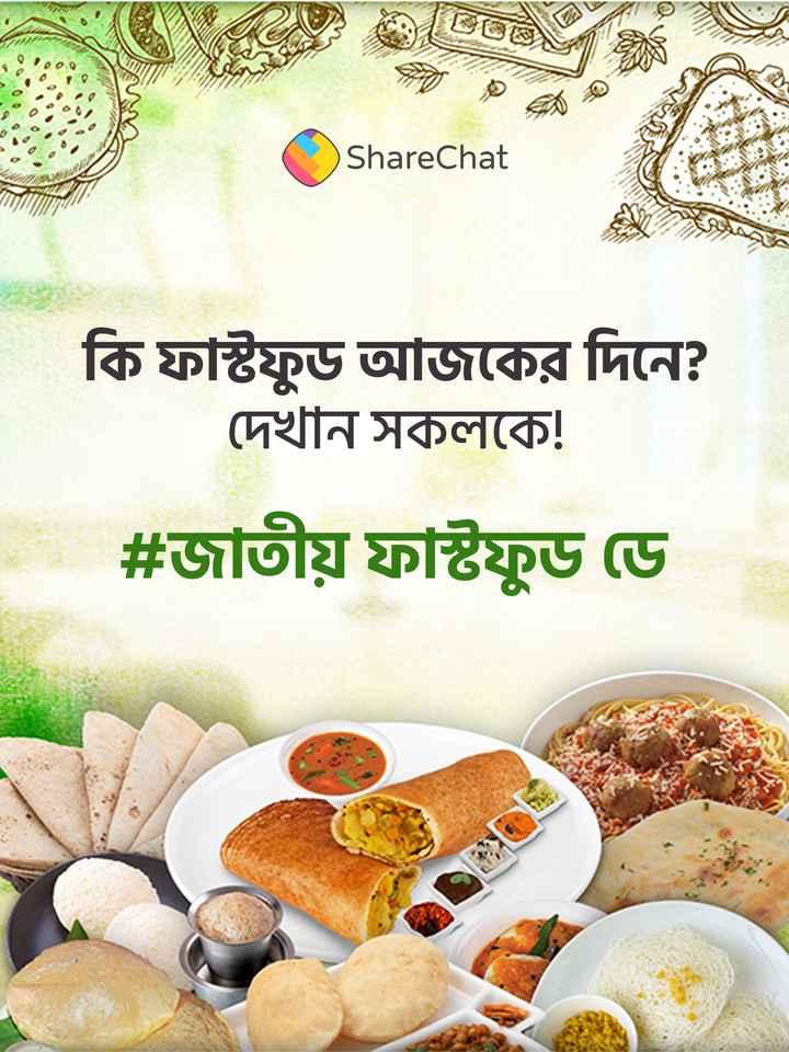 জাতীয় ফাস্টফুড ডে 🍔🍕 - ShareChat | কি ফাষ্টফুড আজকের দিনে ? দেখান সকলকে ! | # জাতীয় ফাস্টফুড ডে - ShareChat