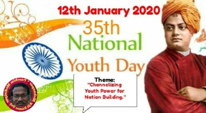 👍জাতীয় যুব দিবস 👍 - 12th January 2020 35th National Youth Day 28 AV ogbo Theme : Channelizing Youth Power for Nation Building . LOM 11 - ShareChat