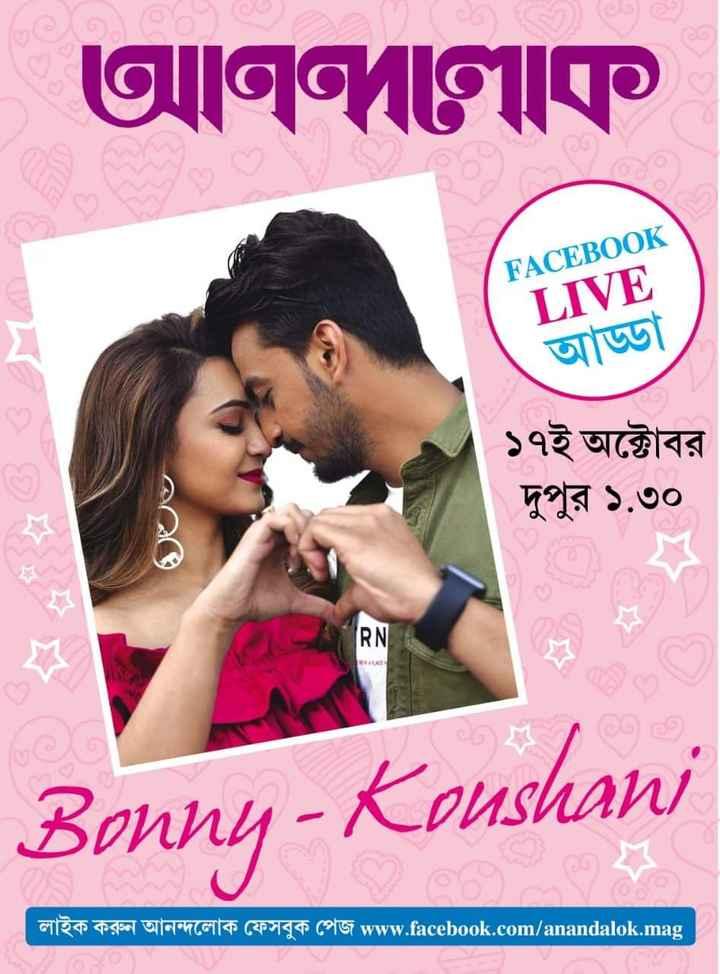 জানবাজ্ - ভe FACEBOOK LIVE ১৭ই অক্টোবর দুপুর ১ . ৩০ RN Bonny - Koushani লাইক করুন আনন্দলােক ফেসবুক পেজ www . facebook . com / anandalok . mag । - ShareChat