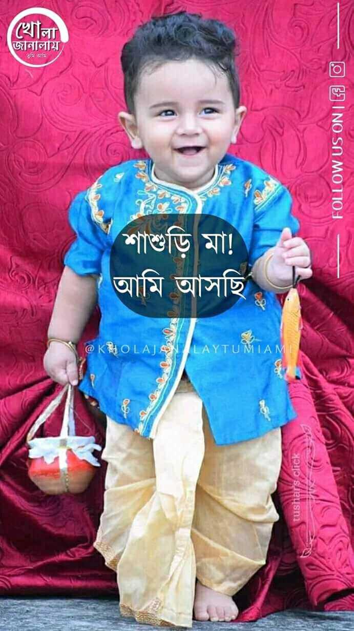 জামাইষষ্ঠীর পোশাক আশাক 👔👗 - ShareChat