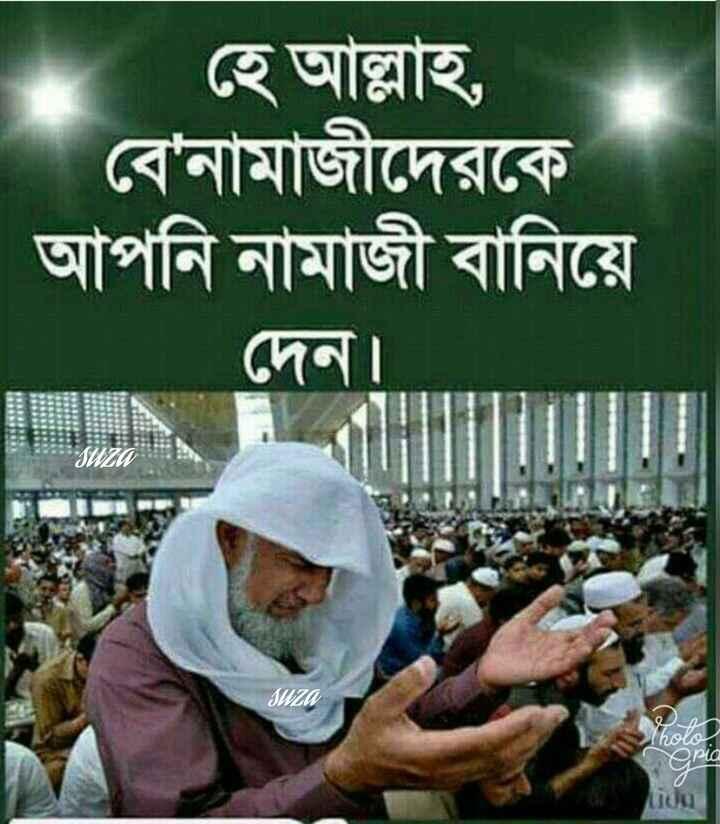 জুম্মার নামাজ - হে আল্লাহ , বেনামাজীদেরকে আপনি নামাজী বানিয়ে | দেন । suza DS - - ShareChat