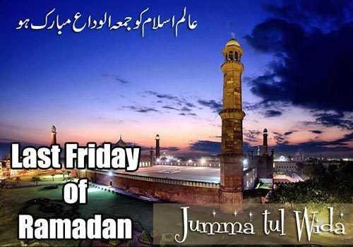 জুম্মার নামাজ - عالم اسلام کو جمعہ الوداع مبارک ہو ا | Last Friday . . Ramadan Jumma tul Wida - ShareChat