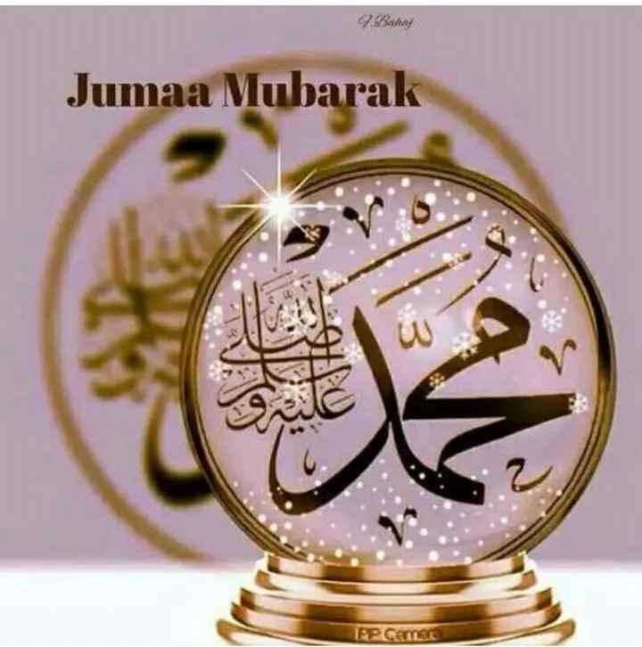 জুম্মার নামাজ - Jumaa Mubarak - ShareChat