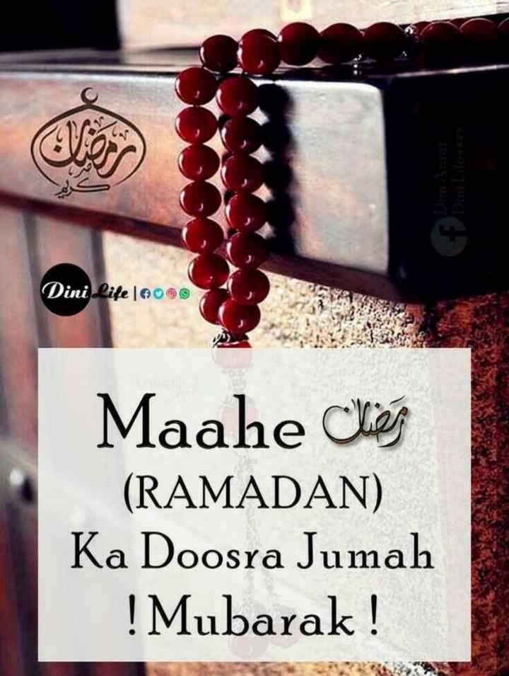 জুম্মার নামাজ - Dini Life | 4000 Maahe clien ( RAMADAN ) Ka Doosra Jumah ! Mubarak ! - ShareChat