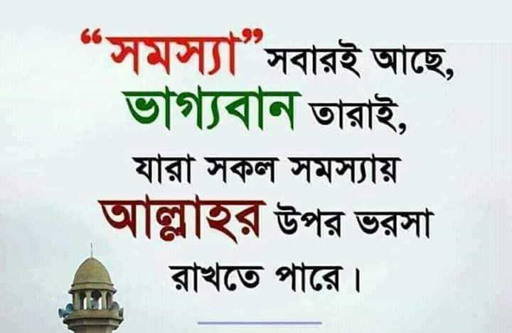"""জুম্মার রাত - """" সমস্যা """" সবারই আছে , ভাগ্যবান তারাই , যারা সকল সমস্যায় আল্লাহর উপর ভরসা রাখতে পারে । - ShareChat"""