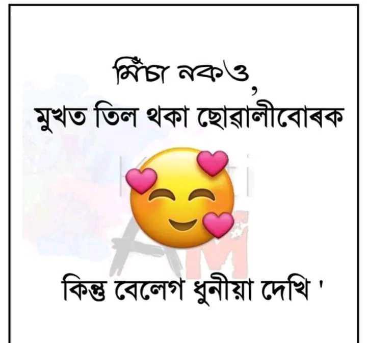🔥 জুহালৰ আড্ডা - মিচা নকও , মুখত তিল থকা ছােৱালীবােৰক কিন্তু বেলেগ ধুনীয়া দেখি ' - ShareChat
