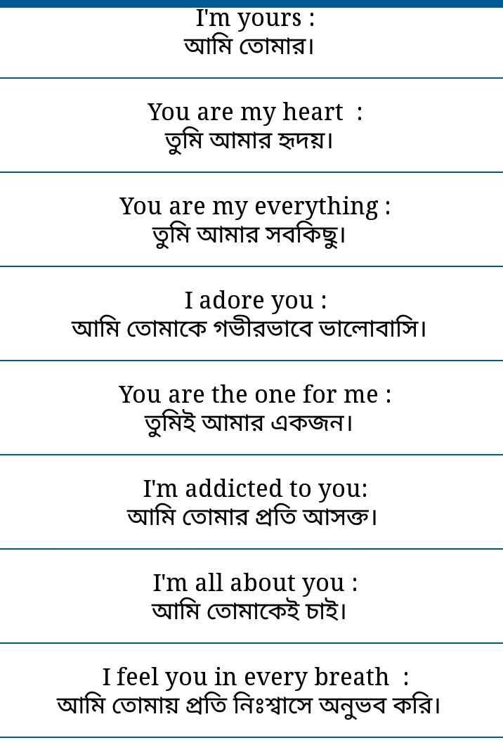 📰জেনারেল নলেজ - I ' m yours : আমি তােমার । You are my heart : তুমি আমার হৃদয় । You are my everything : তুমি আমার সবকিছু । I adore you : আমি তােমাকে গভীরভাবে ভালােবাসি । You are the one for me : তুমিই আমার একজন । I ' m addicted to you : আমি তােমার প্রতি আসক্ত । I ' m all about you : আমি তােমাকেই চাই । I feel you in every breath : আমি তােমায় প্রতি নিঃশ্বাসে অনুভব করি । - ShareChat