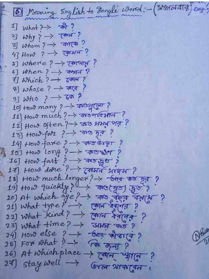 📰জেনারেল নলেজ - © Meaning English to Bengle Word : - ( 31estatara Day I ] What ? 2 ] why 2 - - > TAO ? 3 ] whom ? - FOTO ? 47 How ? curar ? 5 ) where ? - > arrum ? 6 ] when ? Dan ? # ] Which ? Gaar ? 8 ) whose ? > 2074 ? g ] who ? ? 19 How many ? Tosya ? 11 ] How much ? - > osat ? 12 How often ? 7 . 0 STEV Orar ? 13 ] How far ? Toto he ? - 14 How fare ? Voreret ? 1 15 How long ? - FORST ? 16 ] How fast ? to yo 17 How dare ? Roster sirger ? 18 ] How much longer ? En to ? 19 ) How quickly ? 200650 ) Joy 20 ] At which age ? 2 rer ? 21 ) what type - > or ? 227 What Kind ? > SAGA 23 ] What time ? THAT YOU ? 24 ) How else ? braper 25 ) For What ? Po ENT ? 26 ) at which place → T rzym ? 24 ) stay well Cror 016900 - ShareChat