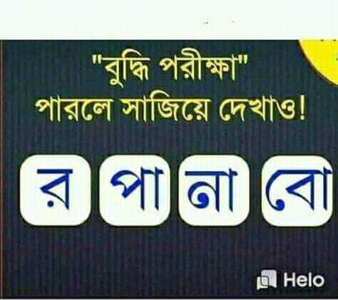 📰জেনারেল নলেজ - | বুদ্ধি পরীক্ষা পারলে সাজিয়ে দেখাও ! র পা না বৌ o - ShareChat