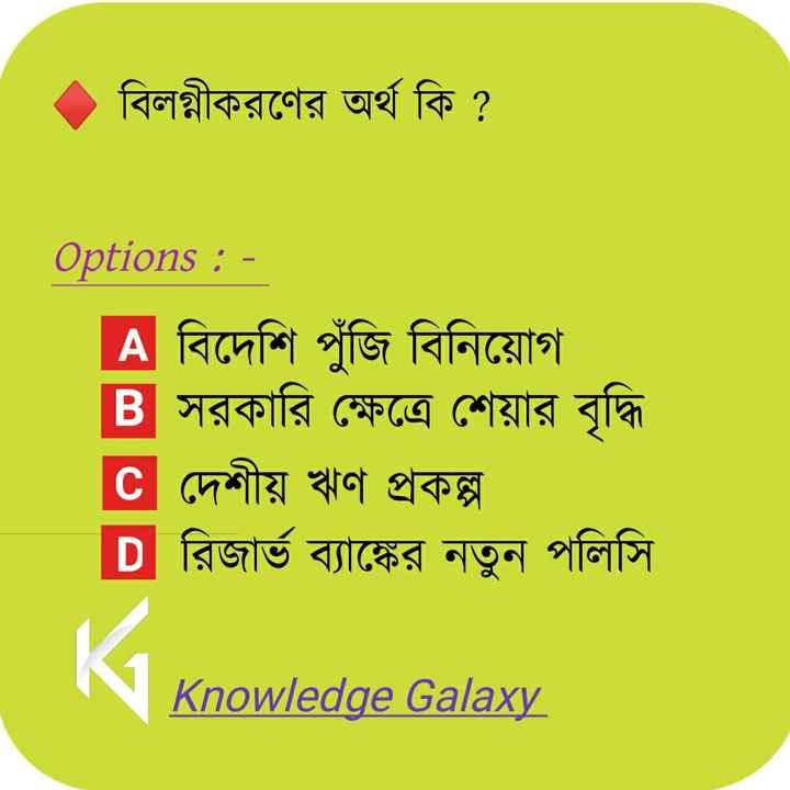 📰জেনারেল নলেজ - - বিলগ্নীকরণের অর্থ কি ? Options : - A বিদেশি পুঁজি বিনিয়ােগ B সরকারি ক্ষেত্রে শেয়ার বৃদ্ধি c দেশীয় ঋণ প্রকল্প । D রিজার্ভ ব্যাঙ্কের নতুন পলিসি Knowledge Galaxy - ShareChat