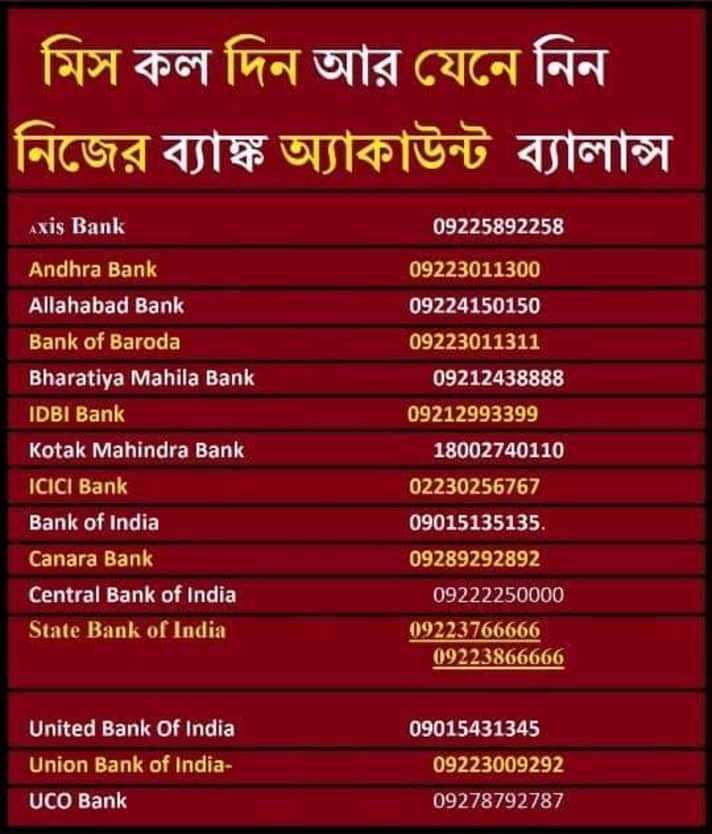 📰জেনারেল নলেজ - মিস কল দিন আর যেনে নিন । নিজের ব্যাঙ্ক অ্যাকাউন্ট ব্যালান্স Axis Bank 09225892258 Andhra Bank Allahabad Bank Bank of Baroda Bharatiya Mahila Bank IDBI Bank Kotak Mahindra Bank ICICI Bank Bank of India Canara Bank Central Bank of India State Bank of India 09223011300 09224150150 09223011311 09212438888 09212993399 । 18002740110 02230256767 09015135135 . 09289292892 09222250000 . 09223766666 09223866666 United Bank Of India Union Bank of India UCO Bank 09015431345 09223009292 09278792787 - ShareChat