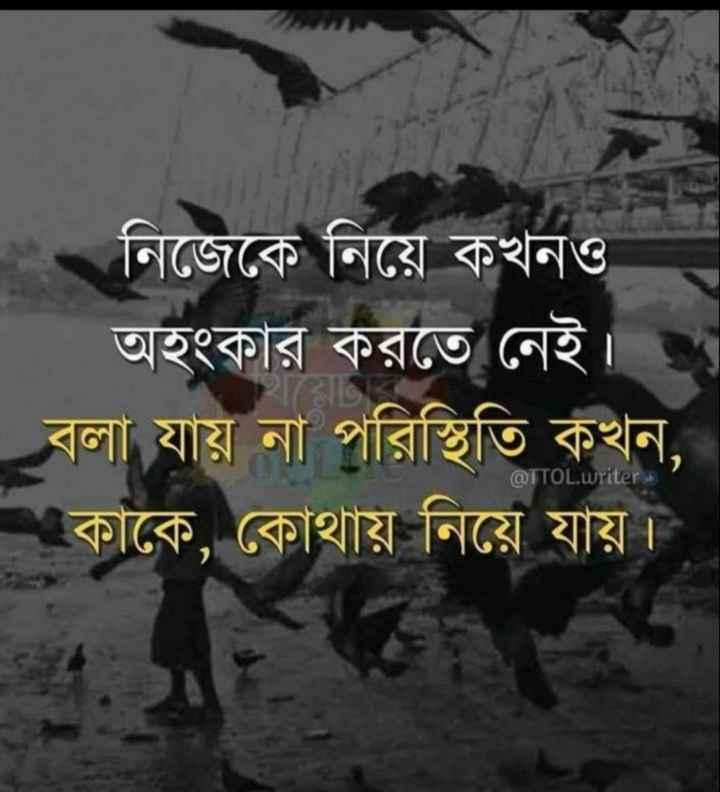 📰জেনারেল নলেজ - নিজেকে নিয়ে কখনও অহংকার করতে নেই । বলা যায় না পরিস্থিতি কখন , কাকে , কোথায় নিয়ে যায় । @ TTOL . writer . - ShareChat