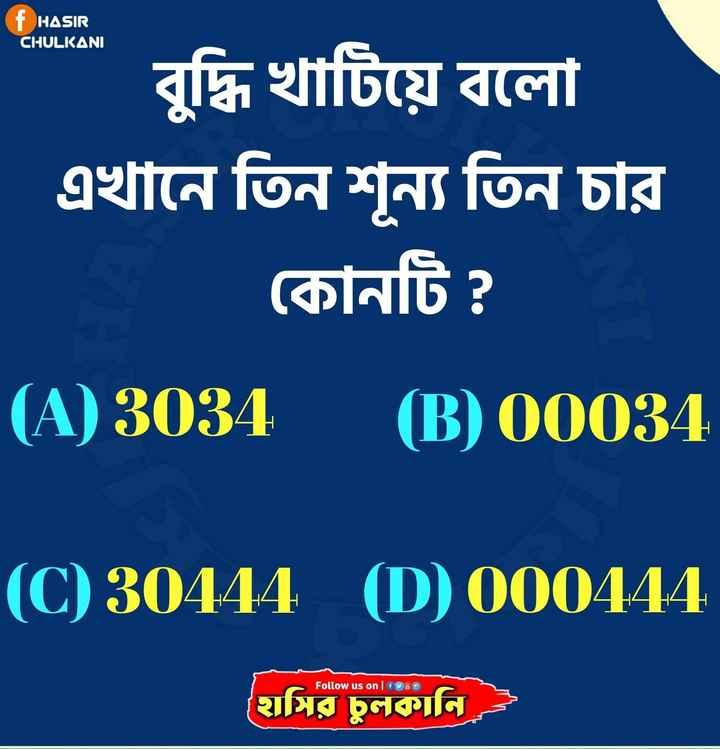 📰জেনারেল নলেজ - HASIR CHULKANI ~ বুদ্ধি খাটিয়ে বলাে এখানে তিন শূন্য তিন চার কোনটি ? ( A ) 3031 ( B ) 00031 ( c ) 3011 ( D ) 0001 Follow us on হসির চুলকানি - ShareChat