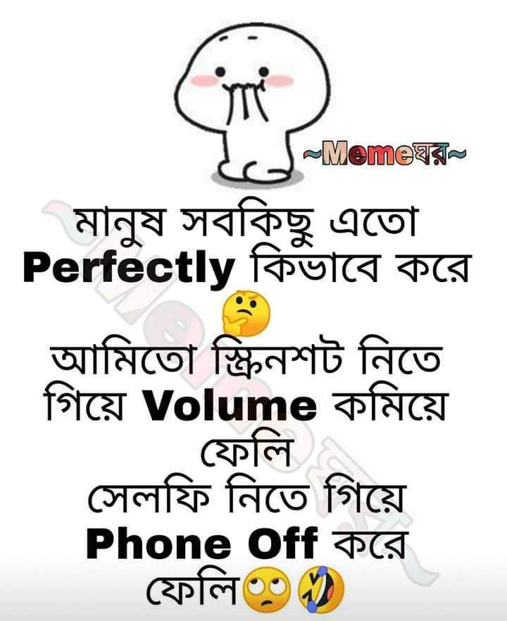 😆জোকস স্টেটাস 🤣 - ~ Memegda   মানুষ সবকিছু এতাে Perfectly কিভাবে করে আমিতাে স্ক্রিনশট নিতে গিয়ে Volume কমিয়ে ফেলি সেলফি নিতে গিয়ে Phone Off PCS ফেলি ) - ShareChat