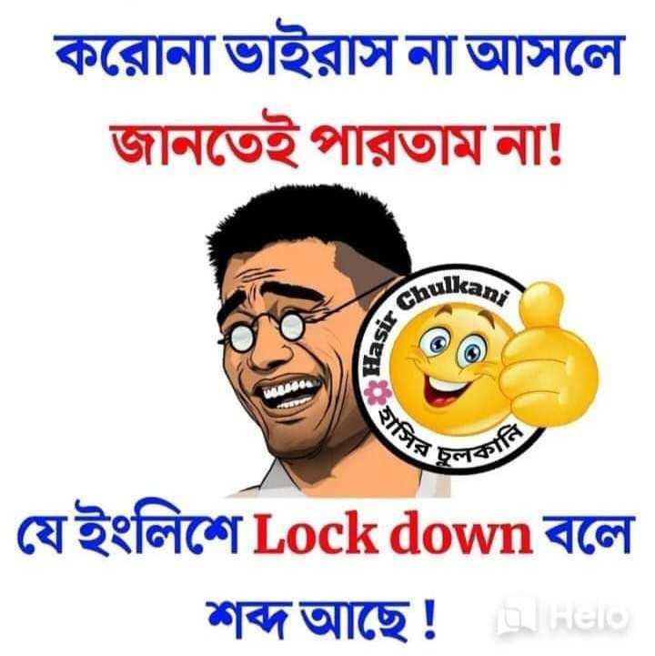 😆জোকস স্টেটাস 🤣 - করােনা ভাইরাসনা আসলে জানতেই পারতাম না ! kani Ho Hasir হাসির ? ১ানি যেইংলিশে Lockdown বলে শব্দ আছে ! আHel০ - ShareChat