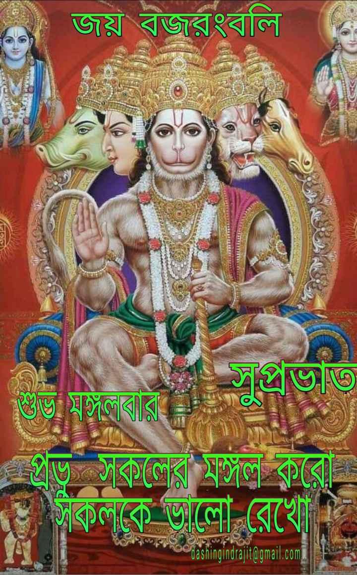 🐒জয় বাজরংবলী - জয় বজরংবলি প্রভাত আকলকে ভালাে রেখে দিতে dashingindralit @ gmail . com - ShareChat