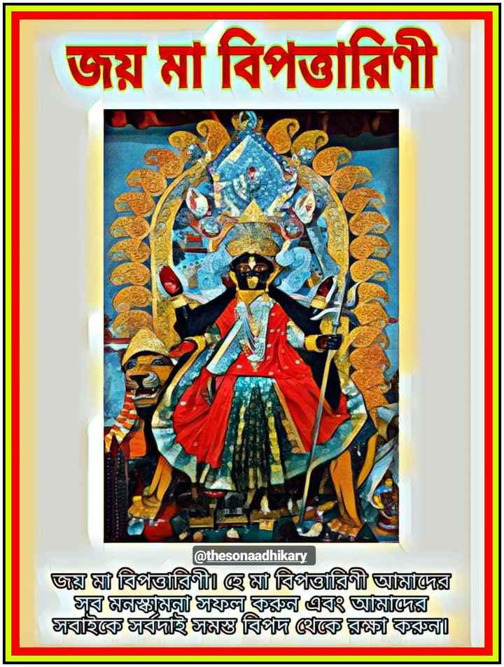 জয় মা বিপত্তারিণী  🙏🏼 - জয় মা বিপত্তারিণী । @ thesonaadhikary জয় মা বিপত্তারিণী মা বিপত্তারিণী আমাদের | সুৰ মনস্কাম জাফলা করুন এবং আমাদের । সবাইকে সর্বদাইমস্ত বিপদ থেকে রক্ষা করুন - ShareChat
